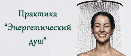 энергетический душ