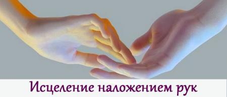 исцеление наложением рук