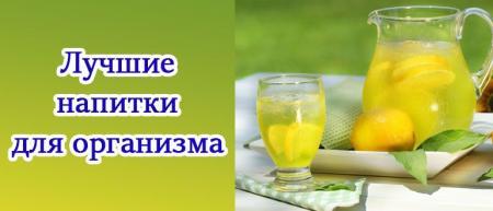 лучшие напитки для организма