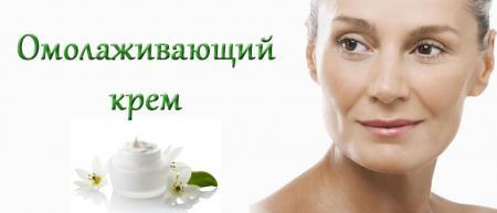 Омолаживающий крем в домашних условиях