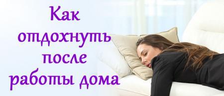 отдохнуть дома после работы