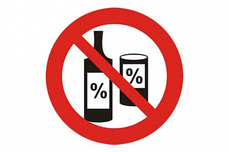 повремените с алкоголем