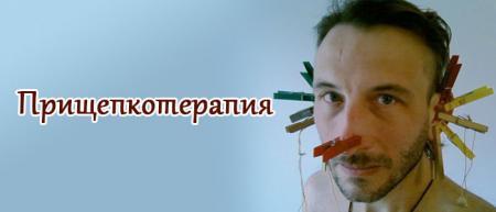 прищепкотерапия