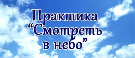 смотреть в небо
