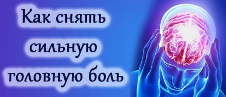 снять сильную головную боль