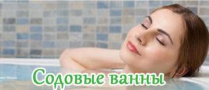 содовые ванные