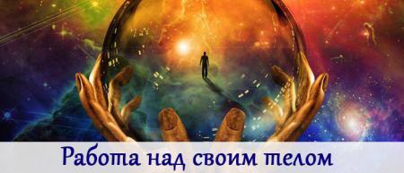 исцеление души и тела