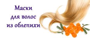 маски для волос из облепихи