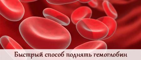 поднять гемоглобин