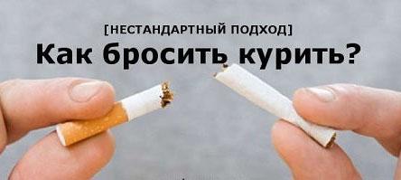 избавиться от курения