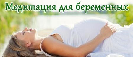 Медитация для беременных