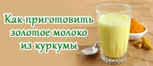 молоко из куркумы