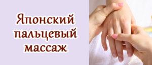 пальцевый массаж