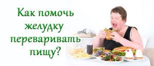 помочь желудку переваривать пищу