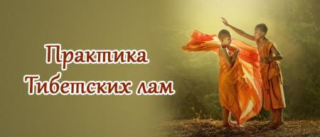 практика тибетских лам