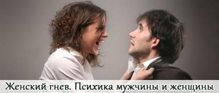 женский гнев